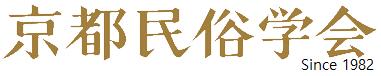 京都民俗学会